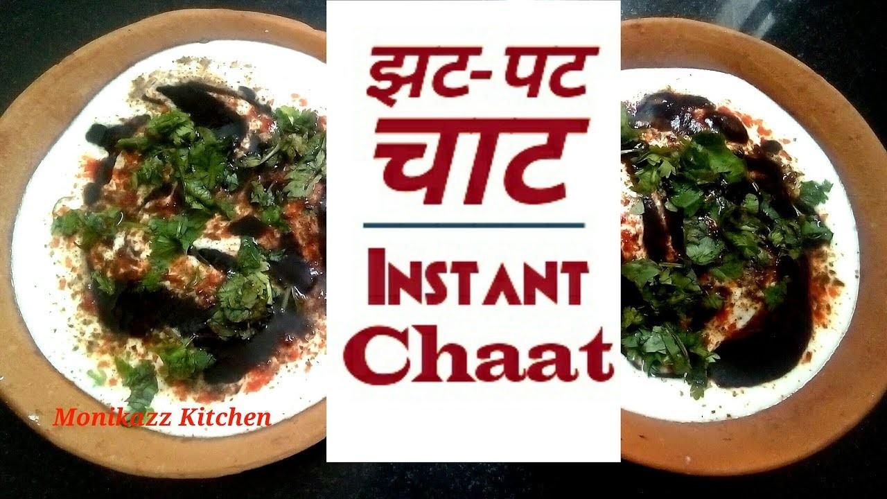 IDLI Chaat Recipe. Instant Dahi Idli. How to make Idli Chaat - Easy Recipe by Monikazz Kitchen