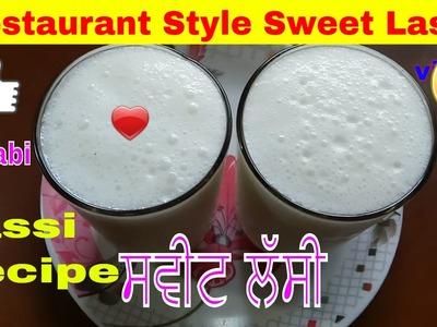 Lassi Recipe Restaurant style Punjabi Sweet Lassi How to make Lassi at home Restaurant style