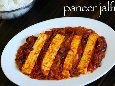 Paneer jalfrezi recipe | how to make restaurant style paneer jalfrezi