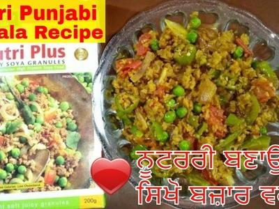 Punjabi Nutri Masala Recipe How To Make Nutri Soyabean  by JaanMahal video