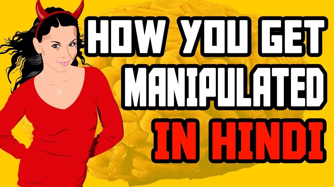 The 25 Most Common Mistakes We All Make(Hindi) - How To Manipulate