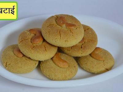 नानखटाई बनाने का आसान तरीका   How to make Naankhatai at home   Indian cookies   Urban Rasoi