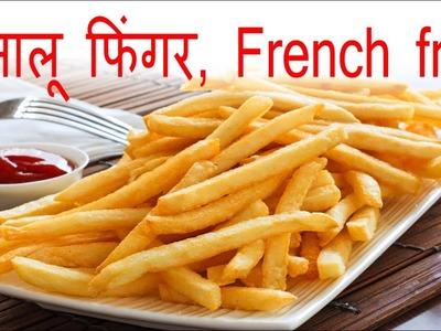 आलू फिंगर बनाने का तरीका    How to make chili potato, french fry    