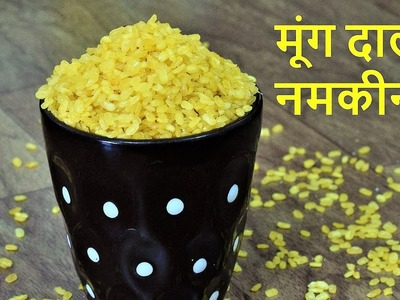 मूंग दाल नमकीन-Moong dal Namkeen Recipe-How to Make Moong Dal Namkeen-Crispy Moong Dal Namkeen