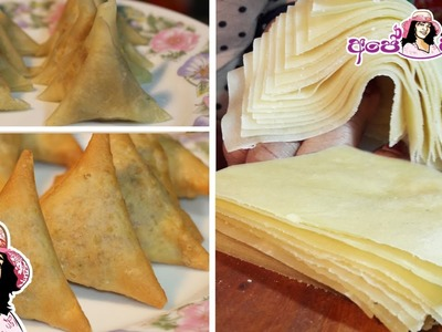 ★ How to make Samosa sheets.wrappers & folding method(English sub) සමෝසා ශීට් හදමු! 