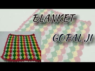 गोपाल जी का कंबल। | BLANKET FOR GOPAL JI | CROCHET FABRICATION | JAI HIND ????