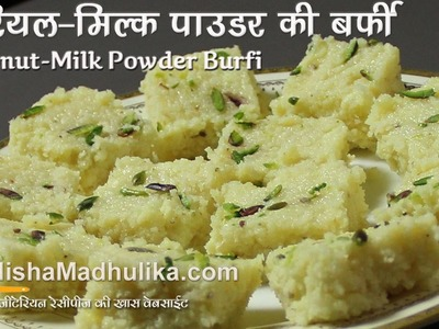 Coconut Barfi Recipe using Milk Powder  -  Nariyal Barfi Recipe Milk  Powder Burfi wali