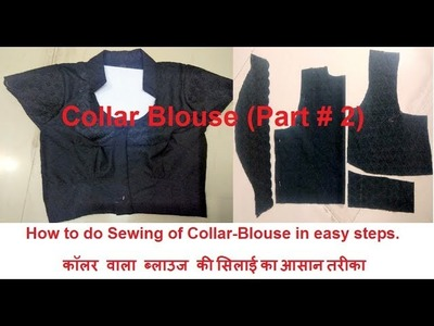 Collar Blouse (Part # 2) How to do Sewing of Collar-Blouse. कॉलर वाला ब्लाउज की सिलाई का आसान तरीका