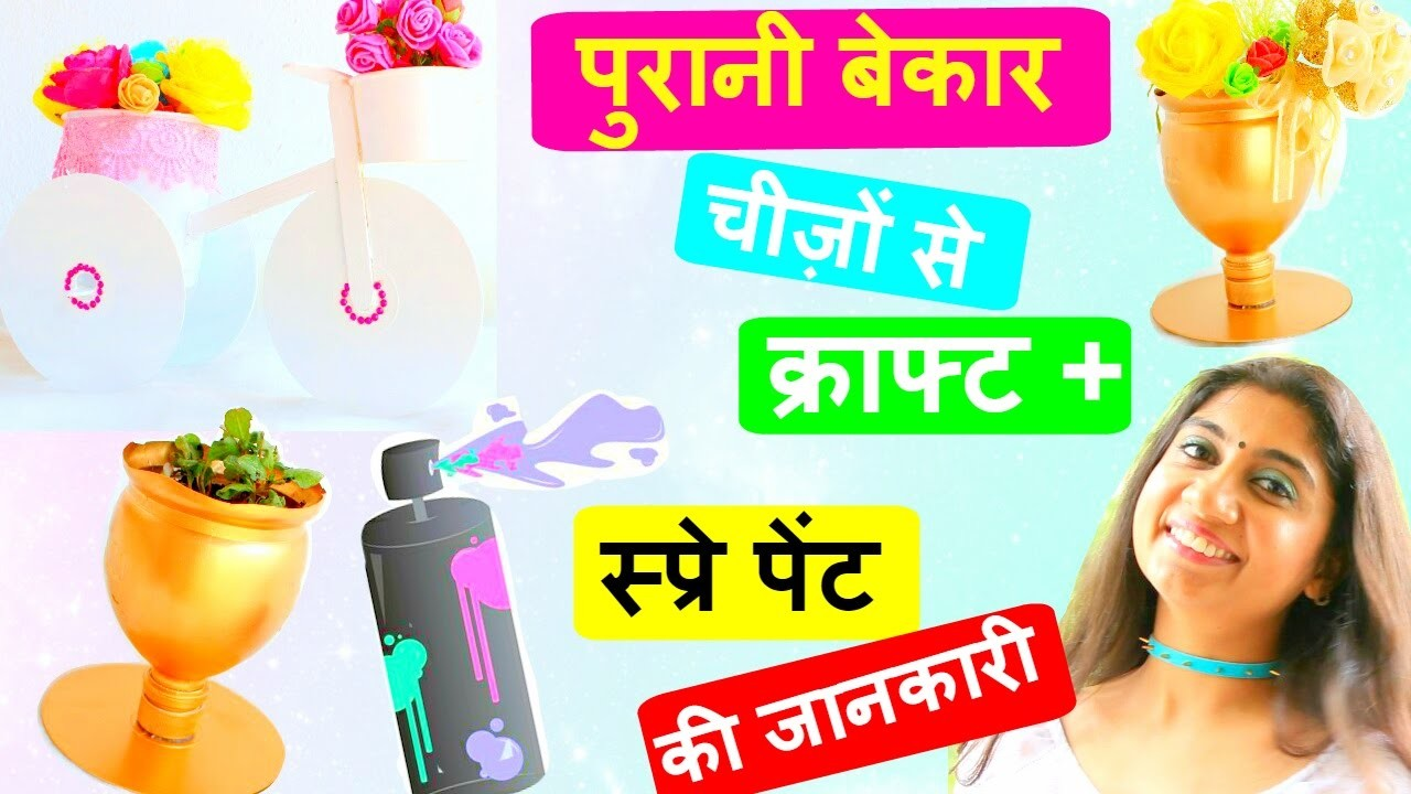 Best out of waste material crafts spray paint review for West materials crafts in hindi