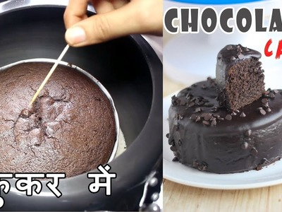 How To Make Chocolate Cake in Pressure Cooker-केक की रेसिपी-Eggless Chocolate Cake-Ep-192