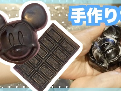 DIY:  How to make Chocolate Soap | Easy Melt and Pour