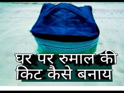 How to Make Rumal Kit at Home in Hindi   Handkerchief Kit Making   Hankey Kit Making   Hindi