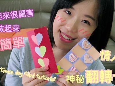 Valentine's Day secret message card Tutorial超簡單情人節翻轉卡_可當爆炸卡機關|Nancy今今♡