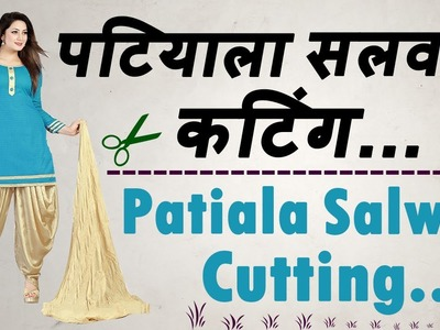 Patiala Salwar Cutting in Hindi Part - 1