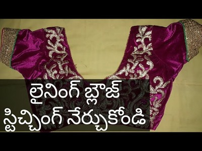 How to stitch lining blouse in Telugu