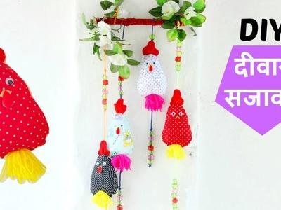 Wall Decoration In Hindi | दीवार सजावट घर पर