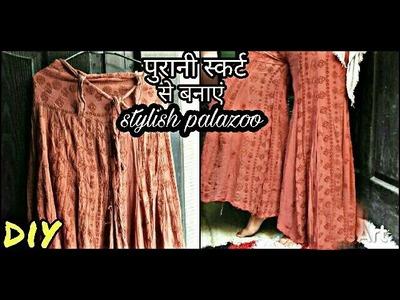 DIY Palazoo.  Convert old skirt into a stylish palazoo(cutting and stitching)
