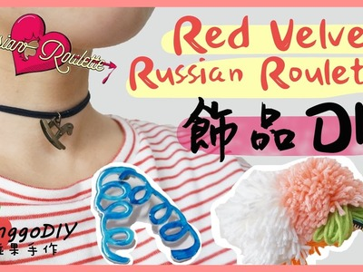 MV飾品手作!Red Velvet 的俄羅斯輪盤  Russian Roulette Headband, earrings and choker DIY 레드벨벳_러시안 룰렛 액세서리 │碰果 手作