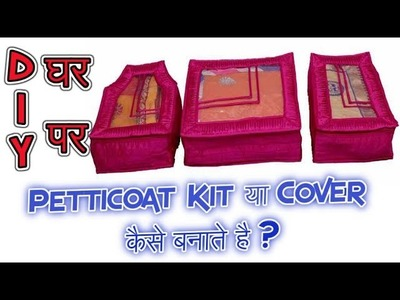 [DIY] How to | Make Petticoat Kit or Cover | at Home in Hindi | Petticoat Kit Making in Easy Way