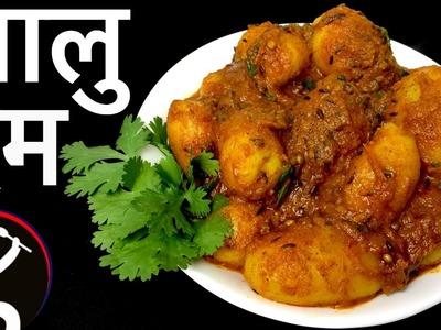Aalu Dum   Dum Aloo recipe   How to make Aloo Dum   Yummy Food World ???? 92