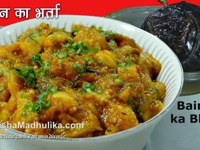 Baingan Bharta Recipe - बैंगन का भर्ता - How to make Roasted Eggplant