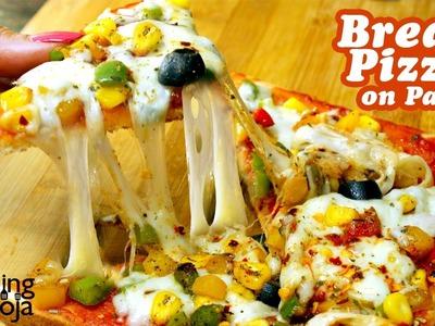 Bread Pizza Recipe in Hindi | 2-मिनट मैं तवा ब्रेड पिज्जा बनाने की विधि |  Quick & Easy Bread Pizza