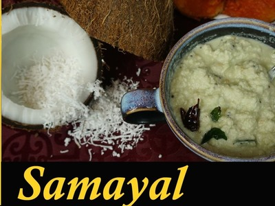 Coconut Chutney in Tamil | Thengai Chutney Recipe | How to make Coconut Chutney for dosa. idli