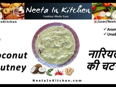 Coconut Chutney Recipe - Nariyal Chutney Recipe - How to make chutney for Idli. dosa