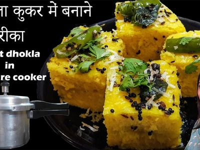 Dhokla Recipe-बेसन ढोकला कुकर में बनाये-How to make Dhokla in Presure Cooker-instant dhokla recipe