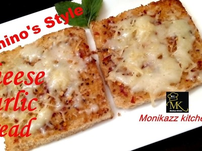Domino's Style Cheese Garlic Bread without oven. How to make Cheese Garlic Bread on Tawa