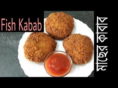 Fish Kabab Bengali   How to make fish kabab at home