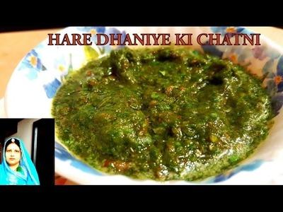 Hare Dhaniye Ki Chatni   How To Prepare Coriander Dip   धनिया चटनी बनाने के लिए विधि