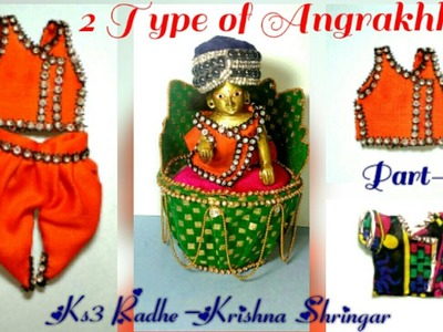 How to make 2type of Angrakhkha for Bal gopal.Kahna | full cutting stitching guide in hindi,Part-2.2