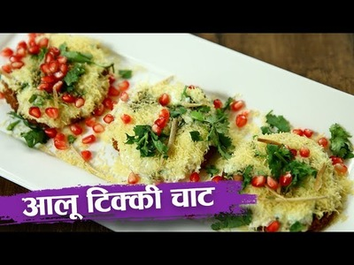 How To Make Aloo Tikki Chaat | Street Food India | आलू टिक्की चाट Recipe In Hindi | Recipe By Seema