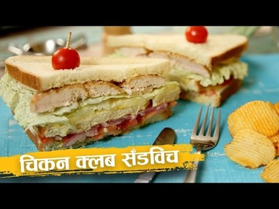 How To Make Chicken Club Sandwich | चिकन क्लब सॅंडविच | Recipe In Hindi | Abhilasha Chandak