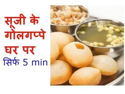 How to Make Golgappa at Home||Easy Instant Panipuri Recipe||Suji golgappa recipe in hindi||Ep#45