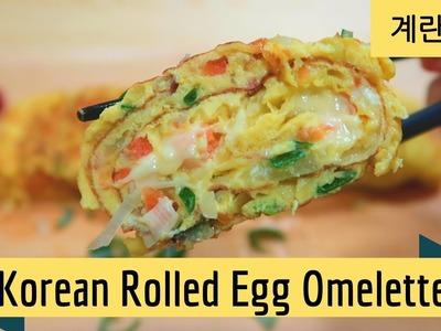 How to make Korean Rolled Egg Omelette (Banchan) | 계란말이