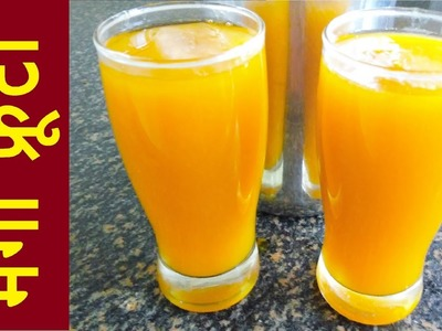 How to make mango fruity – Easy mango juice recipe