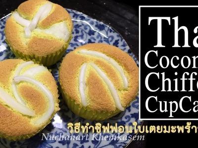 How to make Thai Coconut Chiffon CupCake วิธีทำชิฟฟอนใบเตยมะพร้าวอ่อน