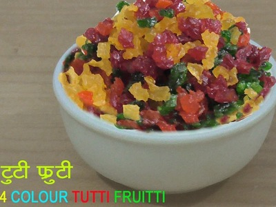 How to make Tutti Frutti at home | Candied Fruit Candy |  Easy Tutti Frutti Recipe in Hindi