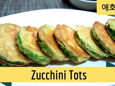 How to make Zucchini Tots (Banchan) | 애호박전