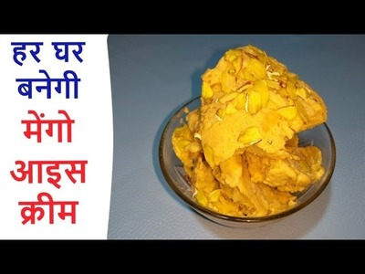 Mango Ice Cream Recipe - मेंगो आइसक्रीम - How to make Mango Ice Cream In hindi