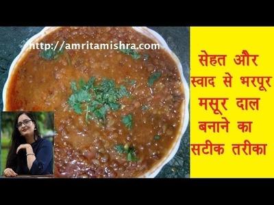 Masoor Daal Recipe|मसूर की दाल बनाने की विधि|How to make Masoor Dal with english subs