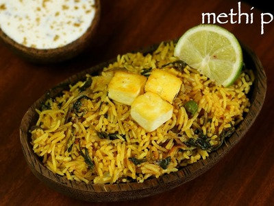 Methi pulao recipe | methi rice recipe | how to make fenugreek rice recipe