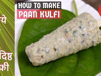Paan Kulfi Recipe in Hindi - How to make Paan Kulfi - Indian Vegetarian Ice Cream - Lata's Kitchen