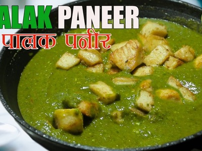 PALAK PANEER Recipe | पालक पनीर | How to make Palak Paneer at Home