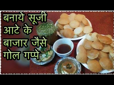 Pani Puri Recipe _ How to make Aata. Suji golgappe at home _ Cook with Monika
