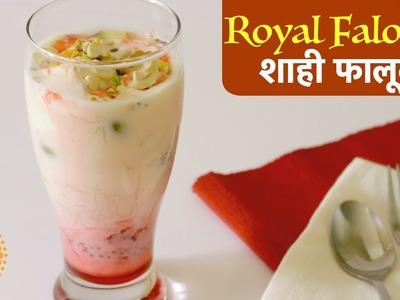 Royal Falooda || शाही फालूदा - Refreshing Cold Beverage. Dessert || How to make Royal Falooda
