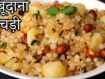 Sabudana Khichdi in HINDI | Non Sticky Sabudana Khichdi | How to Make Sabudana Khichdi in Hindi