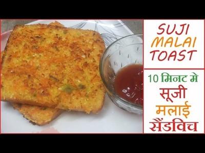 Suji Malai Sandwich Recipe Video | How to make Suji Malai Toast | Instant Rava Toast Recipe
